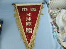 FANION PENNANT ICE HOCKEY GLACE CHINE CHINA JAPAN JAPON ??? WIMPEL BANDERIN
