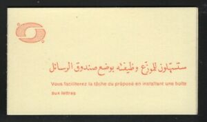 Algeria 1977 3D Red on Cream booklet Sc# 585a NH