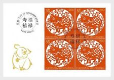 Liechtenstein ca 2018 2019 Chinese year PIG Zodiac COCHON cerdo Schwein EN4v FDC