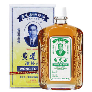 Wong To Yick Wood Lock Balm Oil Pain Relief Aches 50ml
