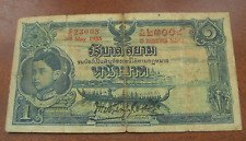Thailand 1935 1 Baht Note Circulated