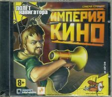 Империя кино | Cinema Empire | PC CD RUSSIAN