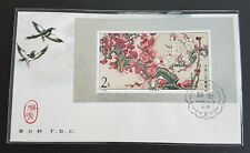 China 1985 T103 Flowers Plum Blossom Souvenir Sheet FDC 中国梅花小型张首日封