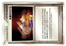 POKEMON JAPANESE CARD CARTE TRAINER N° 071/075 (2006) GDC