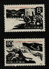 World War II 40th Anniversary China PRC #2003-4 mnh 2 stamps J117