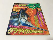 Gamest EX Magazine Vol.12 1996 GRADIUS DELUXE PACK Stickers RESIDENT EVIL Japan