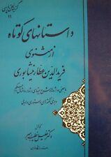 Persian Farsi Attar Neyshabori Book B2300 داستانهای کوتاه از مثنوی عطار نیشابوری
