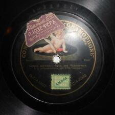 RARE CONCERT RECORD GRAMOPHONE, TENORS - A. ALEXANDROVICH & E. WITTING (VITTING)