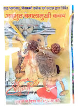 BAGLAMUKHI KAVACH PENDENT TO GET PROTECT AGAINST ENEMY 100% BEST QUALITY PENDENT