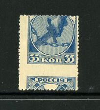 Russia 1918 Sc 149 var/ Mi 149 misperf Chain of Bondage MLH ECV $50