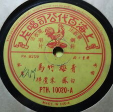 CHINESE CANTONESE BAI FENG RECORDINGS on Pathe PTH-10020