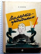 Russische Bücher Russian Book В. Козлов Валерка председатель Рассакзы 1970