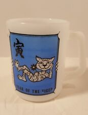 Federal Milk Glass Mugs Vintage Chinese Calendar Zodiac Year Of The Tiger