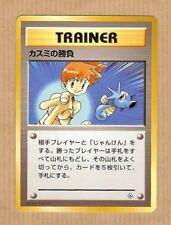 Japanese HANADA City Gym Deck Misty's Duel TRAINER Card (han5)