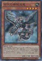 Yu-Gi-Oh! Ancient Gear Wyvern Super Rare SR03-JP003 Japanese