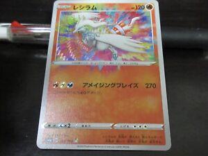 Pokemon card s4a 021/190 Reshiram AR Sword & Shield