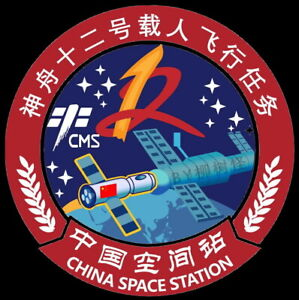 Human Space Flights Shenzhou XII 12 Tianhe China Space Iron On Embroidered Patch