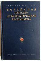 1954 EXTRA RR! In Russian Book DEMOCRATIC PEOPLE'S REPUBLIC OF KOREA Kim Il Sung