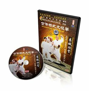 Taijiquan DVD Yang Style Taichi Boxing and Weapons appreciation by Yang Zhenduo