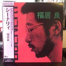 Ryo Fukui - Scenery Vinyl Record LP - Japanese Import