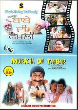 chalu babey DI FAMILIA/ murkha DA tabbar-brand Nuevo Bollywood 2 IN 1dvd