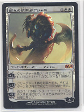 *MRM* JAPANESE FOIL Ajani, Caller of the Pride MTG Magic 2010-2015