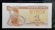 1991 Ukraine 1 Kynoh Note UNC (+FREE 1 B/note) #D7535
