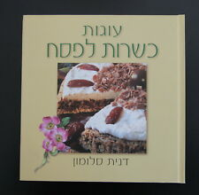 Kosher Pies for Passover by Danit Solomon 65pp HC Hebrew Israel 2009