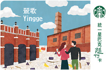 NEW 2017 STARBUCKS TAIWAN COFFEE CITY YINGGE ON TO GO GIFT CARD FREE SHIPPING