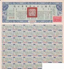 B2120, China 6% Army Supply Bonds, 50 Dollars, 1940 (1942)
