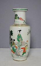 Chinese  Wu-Cai  Porcelain  Vase        M1283