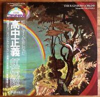 Masayoshi Takanaka The Rainbow Goblins Kitty 36MK9101-2 LP OBI Japan STEREO Jazz