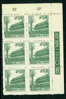 China 1954 PRC R7 Definitives 400 Fen Green Scott 210 Inscr Block Mint W500 ⭐