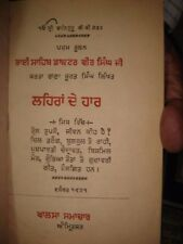 INDIA RARE & OLD - PRINTED BOOK IN GURUMUKHI [ PUNJABI ] PAGES 200