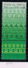 Israel Computer Programming Code stamp 1995 MNH