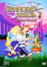 The Swan Princess: The Secret of the Castle (DVD, 2015) Russian,English