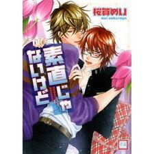 Sunao janai Kedo YAOI BL Manga / SAKURAGA Mei