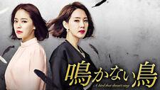 Korean Drama w/Japanese subtitle No English subtitle 鳴かない鳥(高画質34枚)