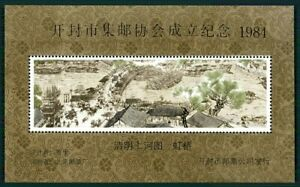 P.R. CHINA S/S M/S COMMEMORATIVE SHEET 1984 PAINTINGS ARCHITECTURE fc16