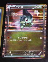TCG POKEMON JAPANESE CARD PRISM HOLO FOIL PRISM CARTE 013/020 Axew JAPAN NM