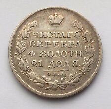 1829 RUSSIA SILVER ROUBLE NICHOLAS I COIN