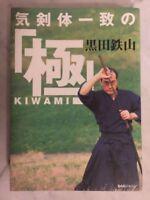 Ki Ken Tai Ichi Book 3 by Tetsuzan Kuroda Iaido Kendo Martial Arts