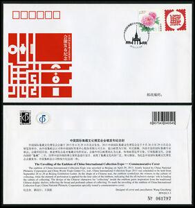 CHINA 2013 PFN2013-3 Emblem of China International Collection Expo CC/FDC