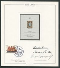 RUSSIA No. 1 REPRINT UPU CONGRESS 1984 OFFICIAL DELEGATE GIFT !! RARE !! z1785