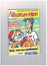 2016 New Mini Magazine LESHKIN KOT #1 Crosswords, Scanwords. Russian Language