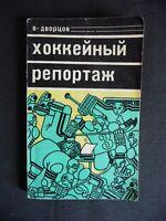 1978 USSR Soviet Russian Book  Dvortsov Ice Hockey Reportage History