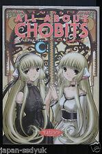 japan schelle tv anime all about chobits kunstbuch material sammlung