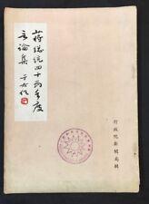 1956 蔣縂統四十五年度言論集 行政院新聞局輯 collection of Chiang Kai Shek speeches Taiwan China