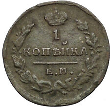 1823 ALEXANDER I the BLESSED Antique Russian UNPUBLISHED 1 Kopek Coin i55159