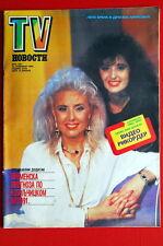 LEPA BRENA DRAGANA MIRKOVIC ON COVER 1990 RARE VINTAGE EXYUGO MAGAZINE
